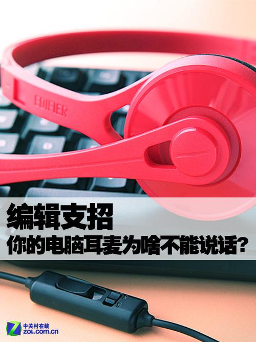 编辑支招 你的电脑耳麦为啥不能说话?
