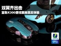双翼齐出击 富勒X300游戏鼠标全球首测