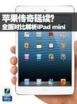 苹果传奇延续?全面对比解析iPad mini